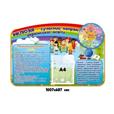 Стенд Инклюзия -современный направление украинского образования