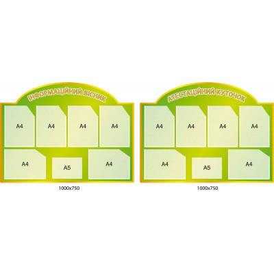 Комплект стендов Информационный вестник, Аттестационный уголок (цвет салатовый)