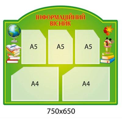 Стенд Информационный вестник (зеленый цвет)