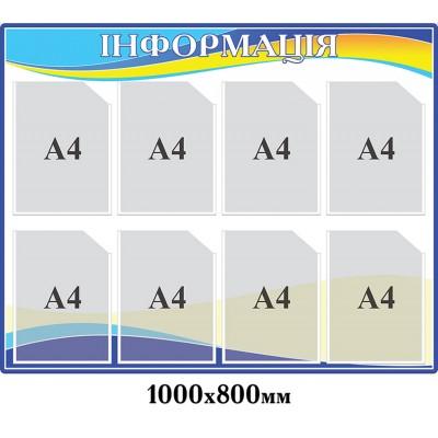 Стенд Інформація (білий з синім контуром)