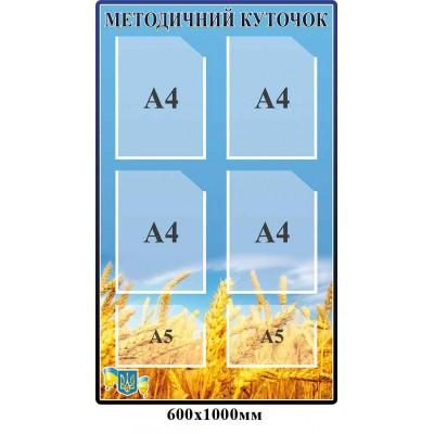 Стенд Методическое уголок Золотая Пшеница