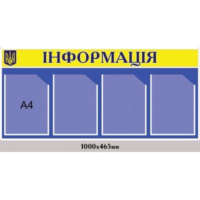 Стенд Информация с гербом Украины