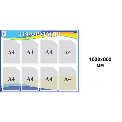 Стенд Информация белый фон, желто-голубой рисунок