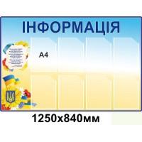Стенд Інформація з державними символами жовто-блакитний колір