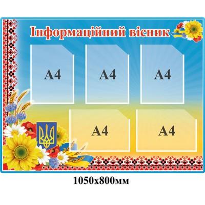 Стенд Інформаційний вісник Герб України