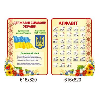 набір стендів Державна символіка Украіни,алфавіт