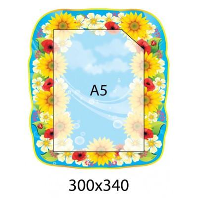 Стенд на голубом фоне (с карманом А5)