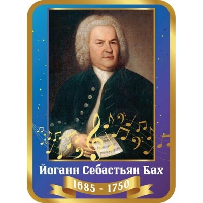 Стенд  портрет Иоганн Себастьян Бах