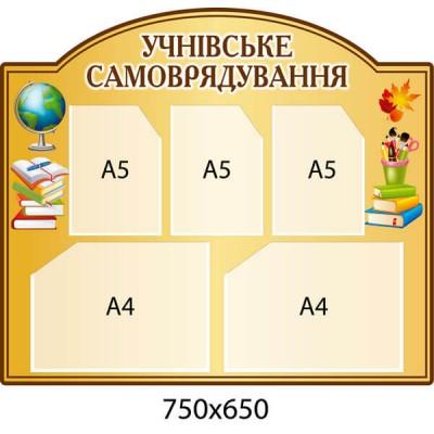 Стенд Учнівське самоврядування (колір бежевий)