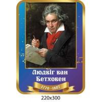 Стенд портрет Людвиг ван Бетховен