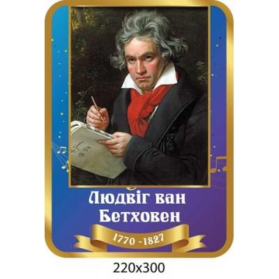 Стенд портрет Людвіг ван Бетховен