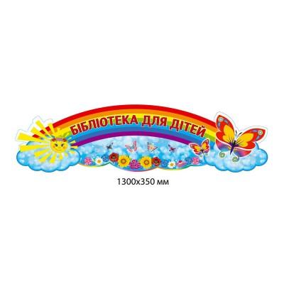 Стенд-заголовок Библиотека для детей (Бабочки)