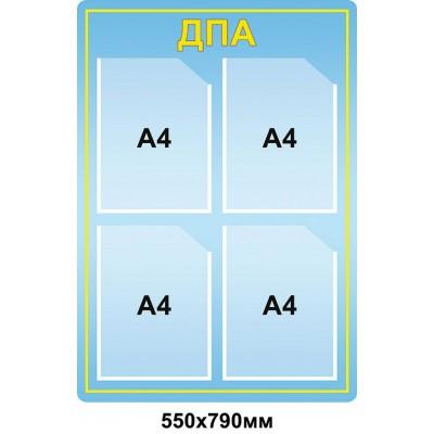 Стенд ГИА (голубой фон)