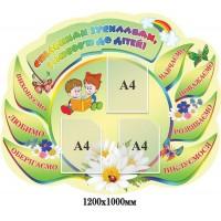 Стенд Визитка Общими усилиями, с любовью к детям! салатный фон ромашки