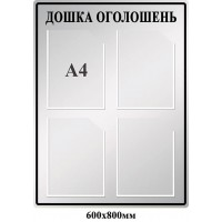 Стенд доска объявлений (серый цвет)