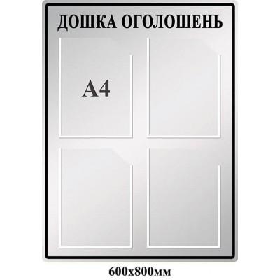 Стенд дошка оголошень (сірий колір)