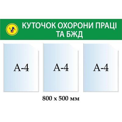 Стенд Уголок охраны труда и ОБЖ (темно зеленая шапка)