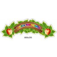 Заголовок для выставки детских рисунков Наше творчество Яблонька