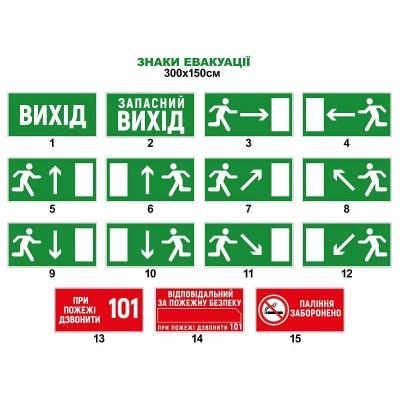Таблички і наклейки знаки евакуації. Розмір 300х150 мм