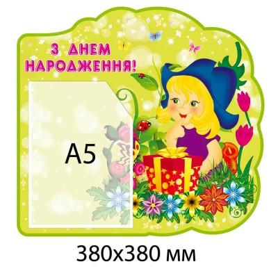 Стенд С Днем рождения! Дюймовочка (салатный цвет)