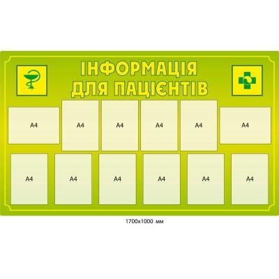 Стенд Информация для пациентов (салатовый цвет)