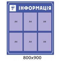 Стенд медицинский Информация (синий цвет)