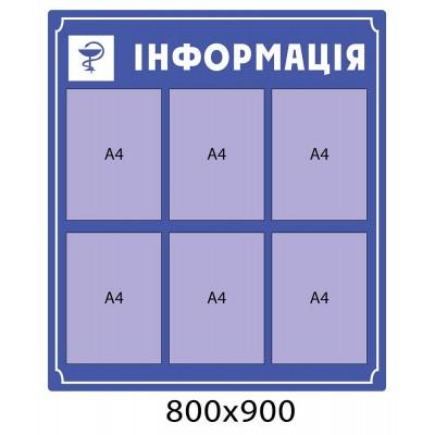 Стенд медичний Інформація (синій колір)