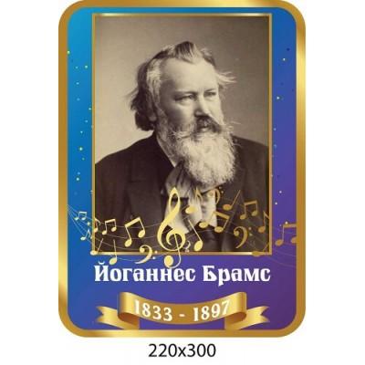 Стенд портрет Йоганнес Брамс