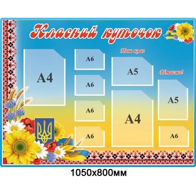 Стенд Класний куточок (жовто-блакитний фон)