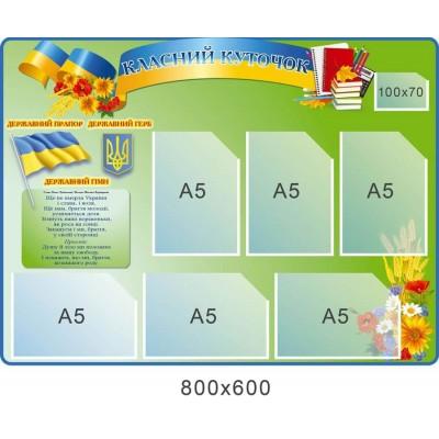 Стенд Класний куточок з Державними символами України (колір зелений)