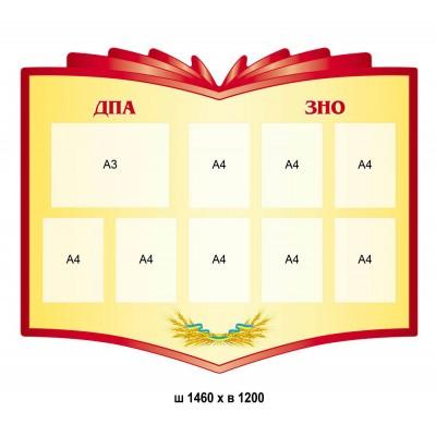 Стенд в форме раскрытой книги ГИА, ВНО