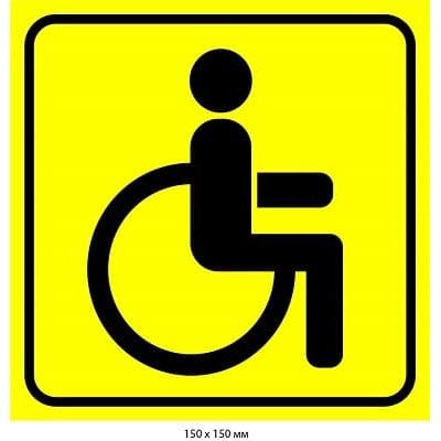 Знак доступності на жовтому фоні для калясочніков