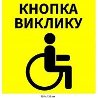 Знак кнопка для вызова