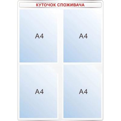 Стенд Уголок потребителя красная надпись, серый фон