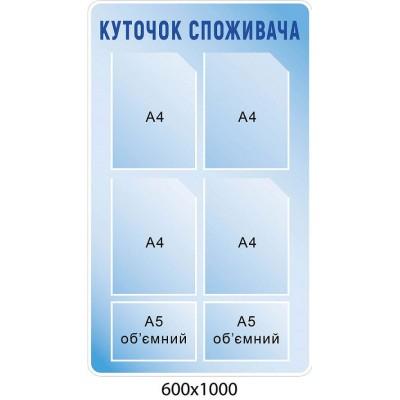 Куточок споживача, 2 об'ємних кишені (світло-блакитний)