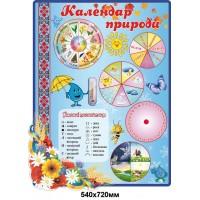Стенд Календарь природы стенд оборудован стрелочками, голубой