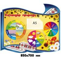 Календарь природы фигурный с подсолнухами и украинским орнаментом