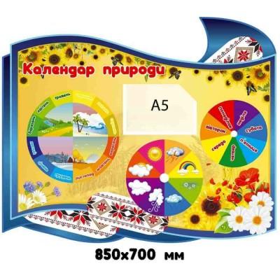 Календар природи фігурний з соняшниками і українським орнаментом