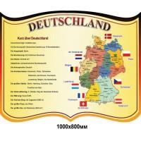 Стенд в кабинет немецкого языка Карта