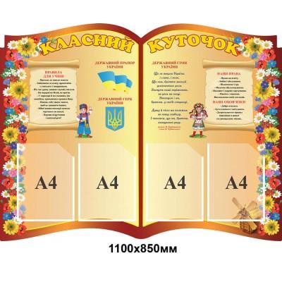Стенд Классный уголок в форме развернутой книги с государственными символами