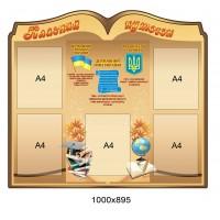 Стенд Классный уголок с государственными символами (цвет бежевый)