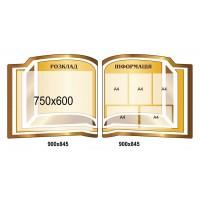 Стенд и расписание, информация в форме развернутой книги