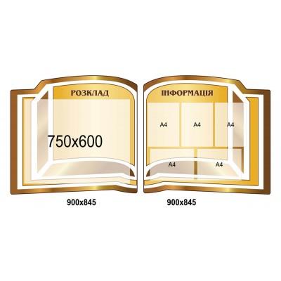 Стенд іРозклад ,Інформація у формі розгорнутої книги