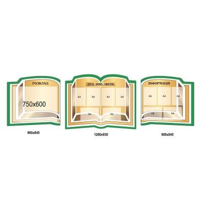 Комплект стендов Визитка школы (зеленый ободок)