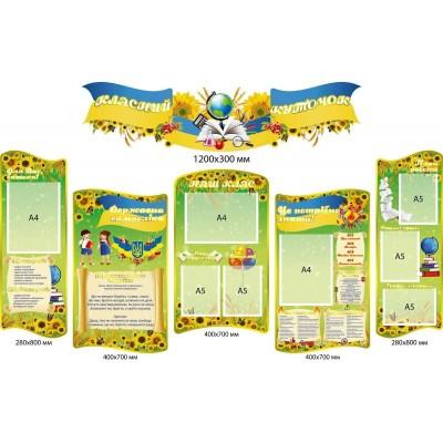 Комплект стендів Класний куточок Соняшники , Державна символіка,Це потрібно знати! (зелений колір)