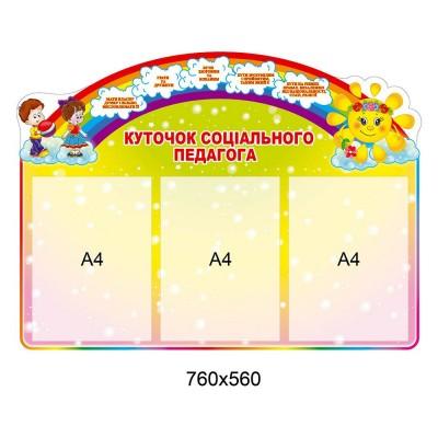 Стенд Куточок соціального педагога з 3 кишенями  (кольоровий)