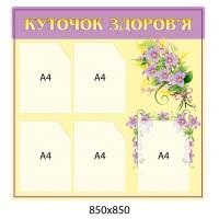 Стенд Уголок здоровья (фиолетовый)