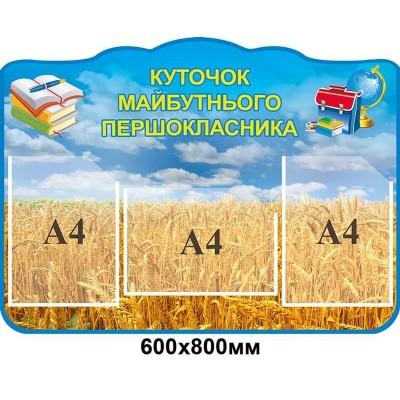 Стенд Уголок будущего первоклассника Пшеница
