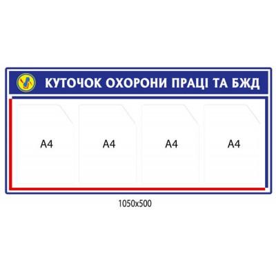 Стенд Уголок по охране труда и БЖД
