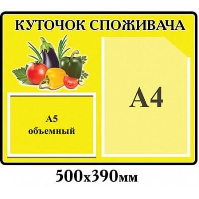 Куточок споживача жовтий з овочами (об'ємна кишеня)